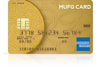 MUFGカード・ゴールド・アメリカン・エキスプレス®・カード 券面