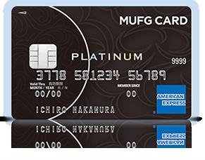 MUFGカード・プラチナ・アメリカン・エキスプレス(R)カード 券面