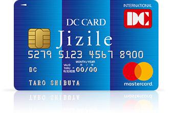 DCカード Jizile(ジザイル)カード 券面