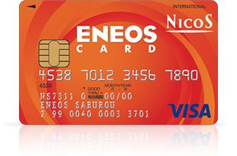 エネオス デビットカード