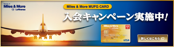 Partner of Miles & More Lufthansa�@Miles & More MUFG CARD�@���L�����y�[�����{���I�@�ڂ����͂�����
