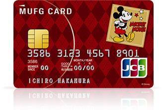 MUFGカード(ディズニー・デザイン) 券面