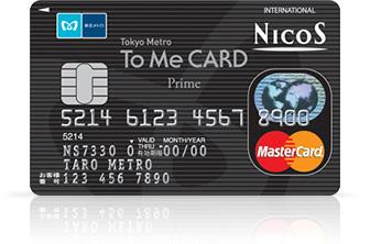 tokyo metro to me card prime クレジットカードなら三菱ufjニコス
