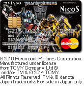 VIASOカード(トランスフォーマーデザイン) 券面 © 2010 Paramount Pictures Corporation.Manufactured under license from TOMY Company, Ltd.© and/or TM & © 2014 TOMY. All Rights Reserved. TM & © denote JapanTrademarks.For sale in Japan only.