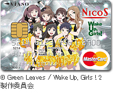 VIASOカード(Wake Up, Girls!デザイン) 券面 ©Green Leaves / Wake Up, Girls!2製作委員会