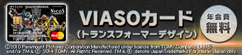 VIASOカード(トランスフォーマーデザイン)年会費無料 ©2010 Paramount Pictures Corporation.Manufactured under license from TOMY Company, Ltd.® and/or TM & © 2014 TOMY. All Rights Reserved. TM & ® denote JapanTrademarks.For sale in Japan only.