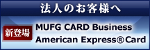 法人のお客様へ 新登場 MUFG CARD Business  American Express® Card