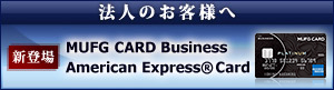 �@�l�̂��q�l�� �V�o�� MUFG CARD Business  American Express® Card