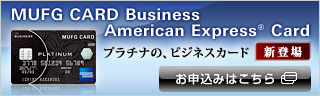 MUFG CARD Business American Express® Card �v���`�i�́A�r�W�l�X�J�[�h�V�o�� ���\���݂͂�����