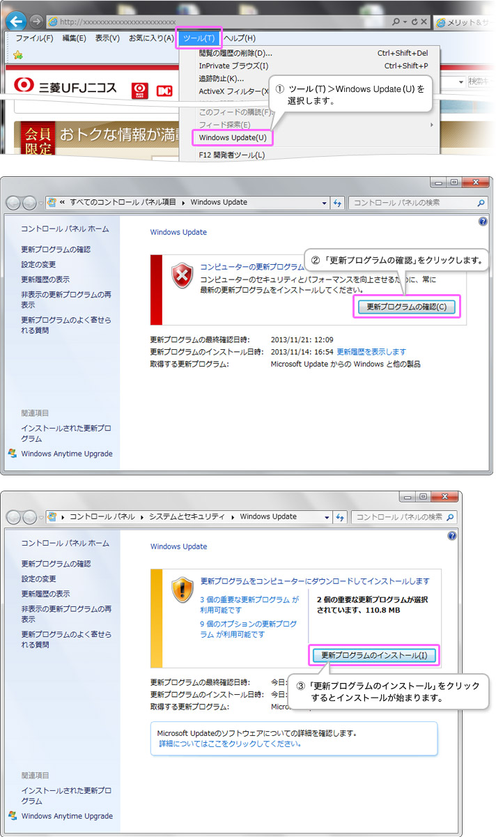 Windows Updateの流れ