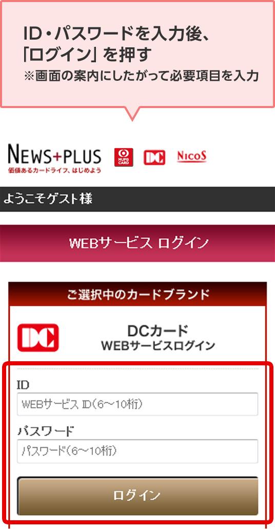 Dc カード 滋賀