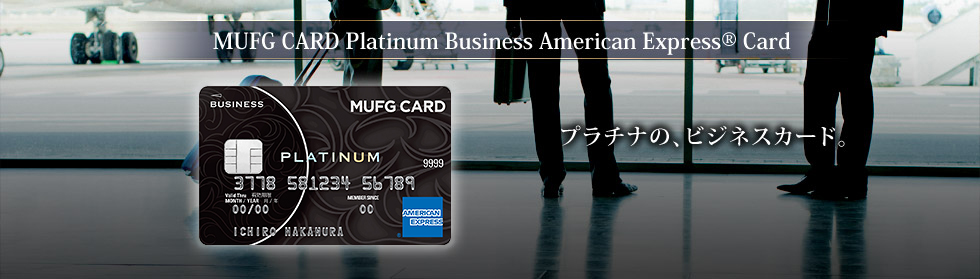 MUFG CARD Platinum Business American Express® Card プラチナの、ビジネスカード。