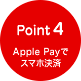 Point 4 Apple Payでスマホ決済
