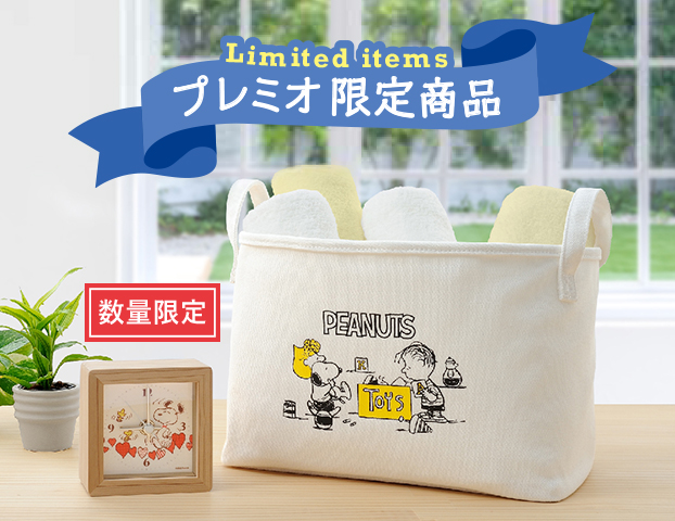 Limited items プレミオ限定商品