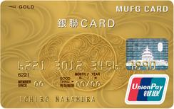 銀聯カード ゴールド
