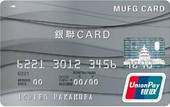 銀聯カード シルバー